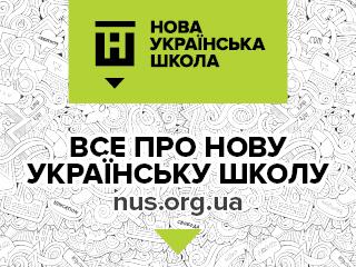 Офіційний сайт проекту НУШ
